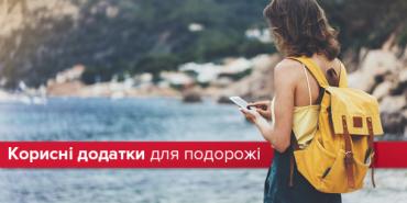 Відпочинок з користю: топ-10 додатків для подорожі