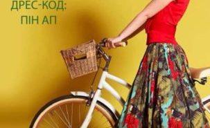 Завтра на вулицях Івано-Франківська відбудеться велопарад дівчат. АНОНС