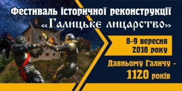 Фестиваль середньовічної культури проведуть до 1120-річчя Галича. АНОНС