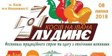Косів святкує День міста. АНОНС