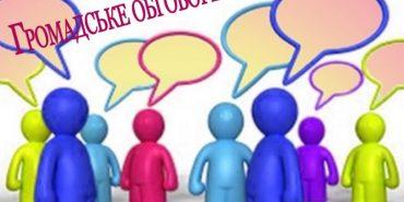 У Коломиї відбудуться громадські слухання про правила розміщення зовнішньої реклами