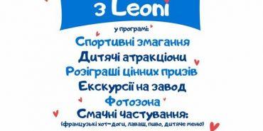 """Коломиян запрошують сьогодні на """"День сім'ї з LEONI"""". АНОНС"""