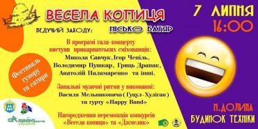 """На Франківщині відбудеться фестиваль гумору та сатири """"Весела копиця"""""""