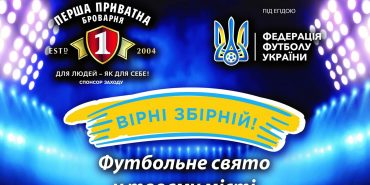 Завтра у Коломиї проведуть свято футболу. АНОНС