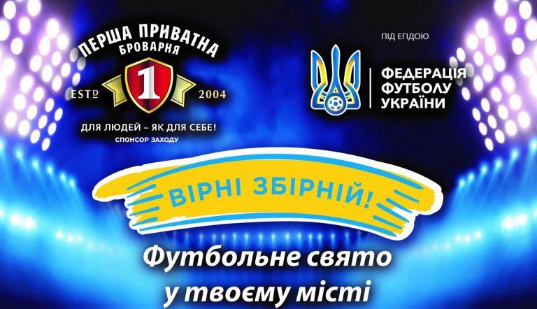 """""""Вірні збірній"""": у Коломиї провели свято футболу. ВІДЕО"""