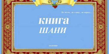 Визначили претендентів до Книги шани Коломиї-2018