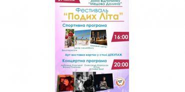 """Велоперегони, волейбол та арт-виставка: сьогодні на Коломийщині пройде фестиваль """"Подих літа"""""""