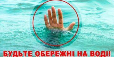 Лише за два дні у водоймах втопилося 20 українців