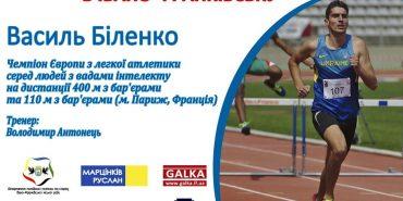 У Івано-Франківську легкоатлет з вадами інтелекту став найкращим спортсменом місяця. ФОТО