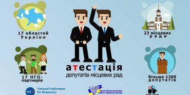 На Прикарпатті депутати отримають персональні оцінки від громадських активістів