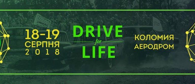 """У Коломиї виступлять відомі гурти. Чим особливий """"Drive for life fest"""""""