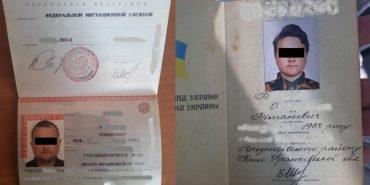 Прикарпатець приховував російський паспорт. ФОТО