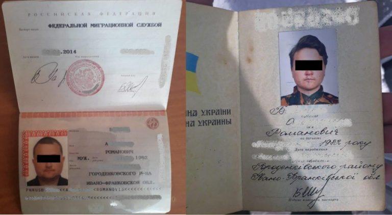 Прикарпатець із прихованим російським паспортом. ФОТО