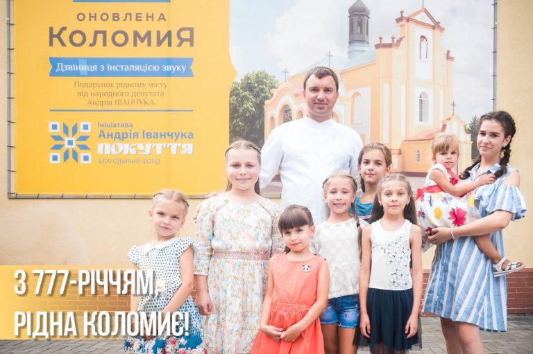 Андрій Іванчук привітав коломиян з храмовим святом і Днем міста. ВІДЕО