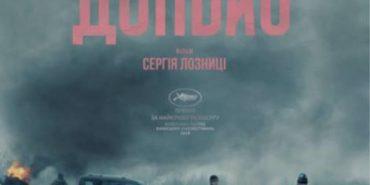 """Названо фільм, який претендуватиме на """"Оскар"""" від України"""