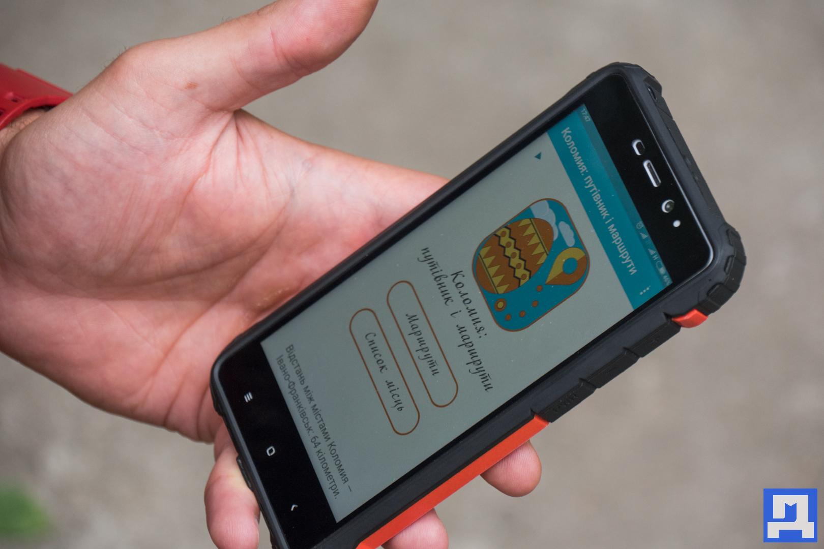 Прикарпатець створив мобільний додаток про Коломию