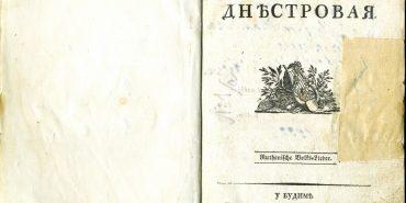 Краєзнавці розповіли, які найдавніші книжки є в Коломиї. ФОТО