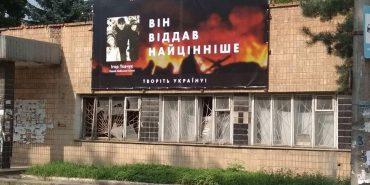 У Коломиї борд з портретом Героя Небесної сотні розмістили на будівлі, що розвалюється. ФОТО