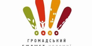 Стали відомі проекти-переможці громадського бюджету-2019 у Коломиї