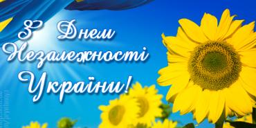Україна відзначає 27-й День Незалежності
