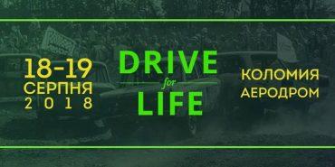 """У Коломиї на фестивалі """"Drive for life fest"""" виступлять відомі гурти. ПРОГРАМА"""