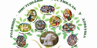 Етно-дефіле, квести, танці: на Коломийщині відбудеться родинно-мистецький фестиваль. АНОНС