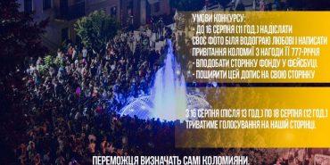 """Фонд """"Покуття"""" оголосив конкурс до Дня міста - переможці отримають призи"""