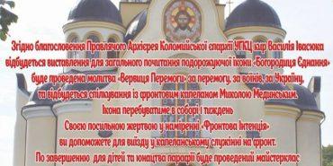 """У Коломиї перебуватиме подорожуюча ікона """"Богородиця Єднання"""". АНОНС"""