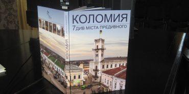 """День міста успішно стартував: репортаж з презентації """"Коломия. 7 див міста предивного"""" та виставки Крицуна"""