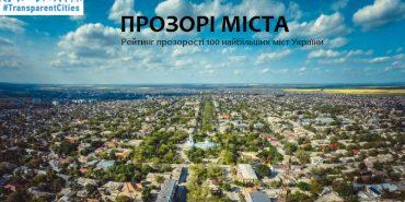 Коломия на 90 місці у ТОП-100 прозорих міст України. РЕЙТИНГ