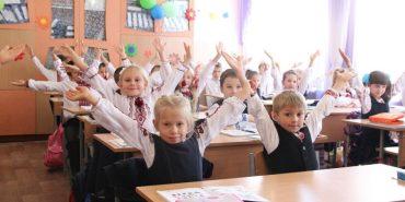 З 1 вересня першокласники навчатимуться за новим держстандартом