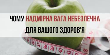 Фахівці розповіли, чому надмірна вага небезпечна для здоров'я
