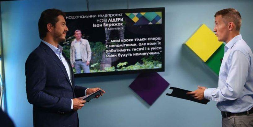 """Сільський голова з Городенківщини став учасником телепроекту """"Нові Лідери"""" на телеканалі ICTV (фотофакт)"""