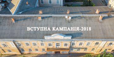 Вступна кампанія-2018 в Коломиї: очікування та реальність