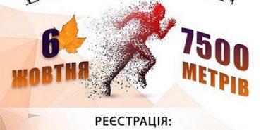 Коломиян запрошують на осінній забіг у 7500 метрів. АНОНС