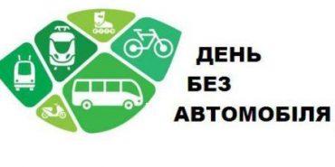 """Всесвітня акція """"День без автомобіля"""" закликає сьогодні всіх відмовитись від машин"""