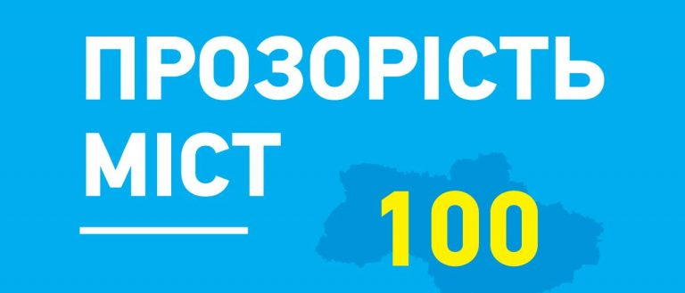 Івано-Франківськ став найпрозорішим містом України. ФОТО