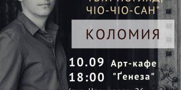 Андрій Любка презентує у Коломиї психологічний трилер