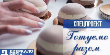"""Здивуйте гостей смачним мусовим десертом: рецепт коломийської кондитерки Віталії Кіндрацької. Спецпроект """"Готуємо разом"""""""