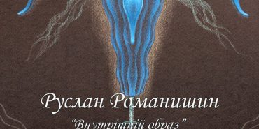 27 вересня у Коломиї відкриють персональну виставку Руслана Романишина
