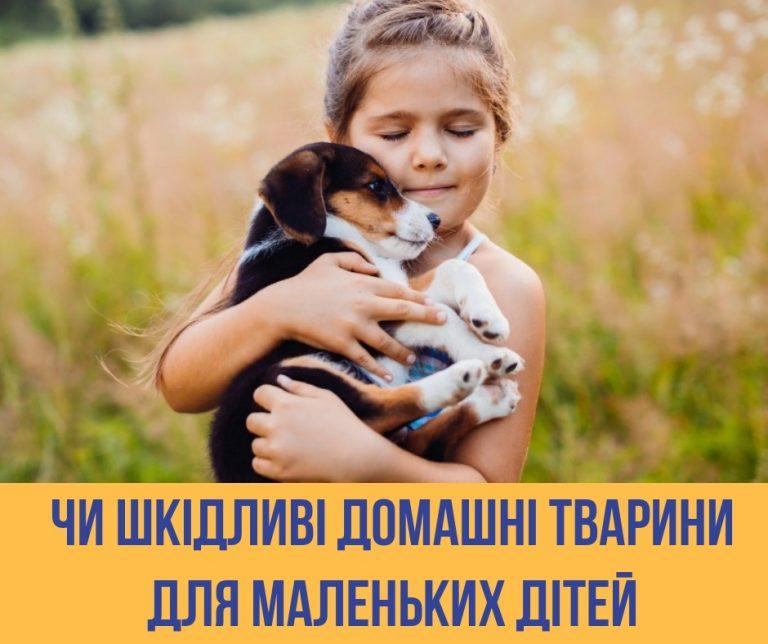 Уляна Супрун розповіла, чи шкідливі домашні тварини для маленьких дітей