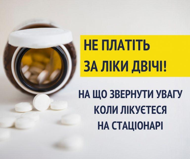 Уляна Супрун розповіла, як отримати безкоштовні ліки