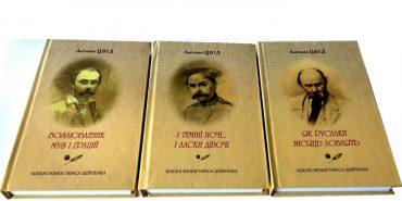 У Івано-Франківську презентували трилогію про коханих жінок Тараса Шевченка. ВІДЕО