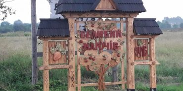 У Великому Ключеві на Коломийщині встановили в'їзний знак. ФОТОФАКТ