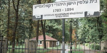 Єврейська громада Коломиї судиться з міською радою