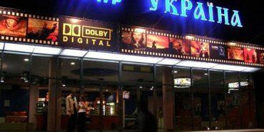 У Києві закриваються два найстарших  кінотеатри