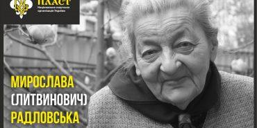 На 93-му році життя померла найстарша пластунка Прикарпаття