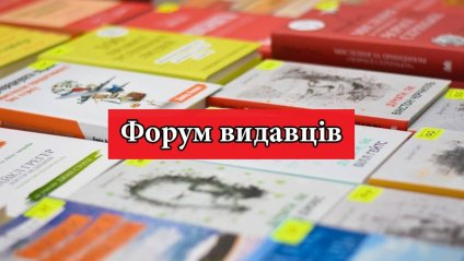 Форум видавців у Львові: 5 книг, які варто купити