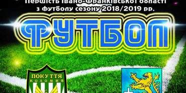"""Сьогодні коломийське """"Покуття"""" прийматиме на стадіоні """"Юність"""" команду із Заболотова. АНОНС"""