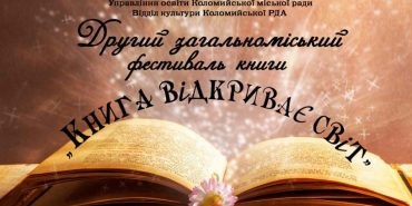 """У програмі фестивалю """"Книга відкриває світ"""" у Коломиї відбулися зміни"""